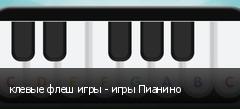клевые флеш игры - игры Пианино