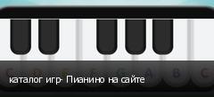 каталог игр- Пианино на сайте