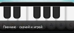Пианино - скачай и играй