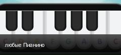 любые Пианино