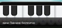 мини Пианино бесплатно