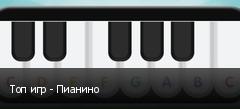 Топ игр - Пианино
