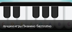 лучшие игры Пианино бесплатно