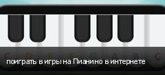 поиграть в игры на Пианино в интернете