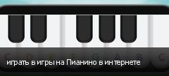 играть в игры на Пианино в интернете