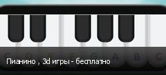 Пианино , 3d игры - бесплатно