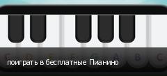 поиграть в бесплатные Пианино