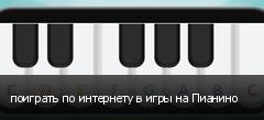 поиграть по интернету в игры на Пианино