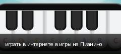 играть в интернете в игры на Пианино