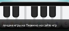 лучшие игры на Пианино на сайте игр