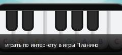 играть по интернету в игры Пианино
