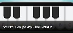 все игры жанра игры на Пианино