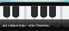 все клевые игры - игры Пианино