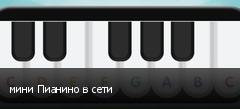 мини Пианино в сети