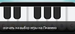 скачать на выбор игры на Пианино