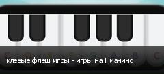 клевые флеш игры - игры на Пианино