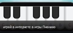 играй в интернете в игры Пианино