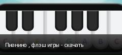 Пианино , флэш игры - скачать