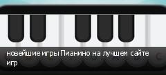 новейшие игры Пианино на лучшем сайте игр