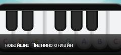 новейшие Пианино онлайн
