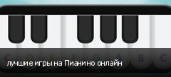 лучшие игры на Пианино онлайн
