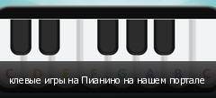 клевые игры на Пианино на нашем портале