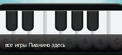 все игры Пианино здесь