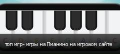 топ игр- игры на Пианино на игровом сайте