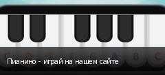 Пианино - играй на нашем сайте