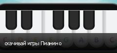 скачивай игры Пианино