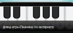 флеш игры Пианино по интернету