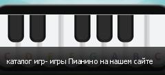 каталог игр- игры Пианино на нашем сайте