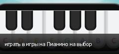 играть в игры на Пианино на выбор