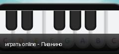 играть online - Пианино