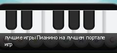 лучшие игры Пианино на лучшем портале игр