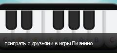 поиграть с друзьями в игры Пианино