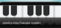 играй в игры Пианино онлайн