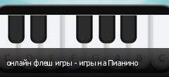онлайн флеш игры - игры на Пианино