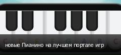 новые Пианино на лучшем портале игр