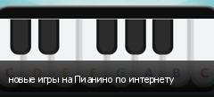 новые игры на Пианино по интернету