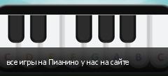 все игры на Пианино у нас на сайте