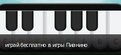 играй бесплатно в игры Пианино