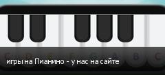 игры на Пианино - у нас на сайте