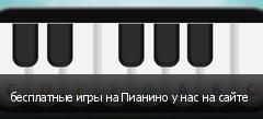 бесплатные игры на Пианино у нас на сайте