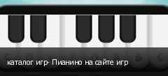 каталог игр- Пианино на сайте игр