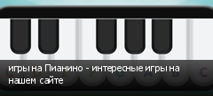 игры на Пианино - интересные игры на нашем сайте