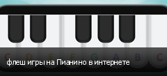 флеш игры на Пианино в интернете