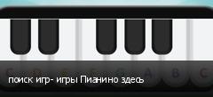 поиск игр- игры Пианино здесь