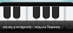 играть в интернете - игры на Пианино