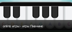 online игры - игры Пианино
